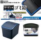 車之嚴選 cars_go 汽車用品【DZ308】日本CARMATE CARBON碳纖紋藍框 低重心設計 防傾倒 左右有蓋垃圾桶