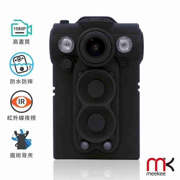 meekee 耐錄寶-頂規夜視版 1080P防水防摔隨身攝錄影機/密錄器 (含128G記憶卡)