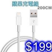 蘋果 i5/5S/SE/i6/i6+/6s/6s+/i7/i7+/I8/I8+/iX 2米數據線 支援ios11充電線