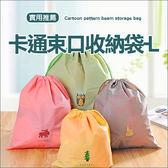 ◄ 生活家精品 ►【L170】卡通圖案束口收納袋 L 旅行 出差 整理 分類 打包 抽繩 行李 防塵 便攜
