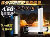 LED多用途充電燈管