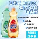 日本製~ 日本清潔用品大牌 Mitsuei 檸檬/橘子洗碗精 漂白水/漂白粉/環保/洗碗精/洗衣精/酵素/環保/