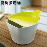 廚房多用收納桶 洗米桶 食材料理桶 冰桶 垃圾桶《Life Beauty》