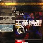 【停看聽音響唱片】【K2HD】王菲:菲賣品