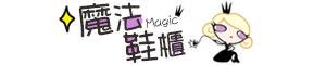 魔法鞋櫃 全店促銷活動