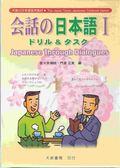 (二手書)會話的日本語1