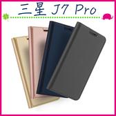 三星 Galaxy J7 Pro 5.5吋 肌膚素色皮套 磁吸手機套 SKIN保護殼 側翻手機殼 支架保護套 簡約外殼