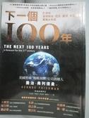 【書寶二手書T1/社會_JSB】下一個100年:21世紀全球政治、經濟、資源、太空..._喬治弗列德曼