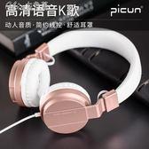 耳機頭戴式帶麥音樂重低音耳麥手機帶話筒k歌「Chic七色堇」