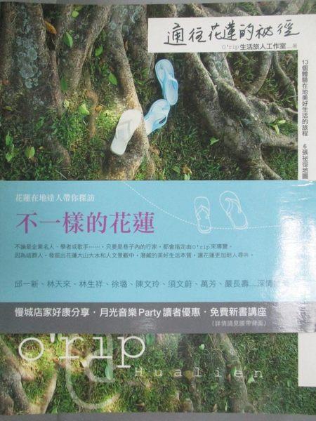 【書寶二手書T6/旅遊_QBT】通往花蓮的祕徑_O RIP生活旅人工作室