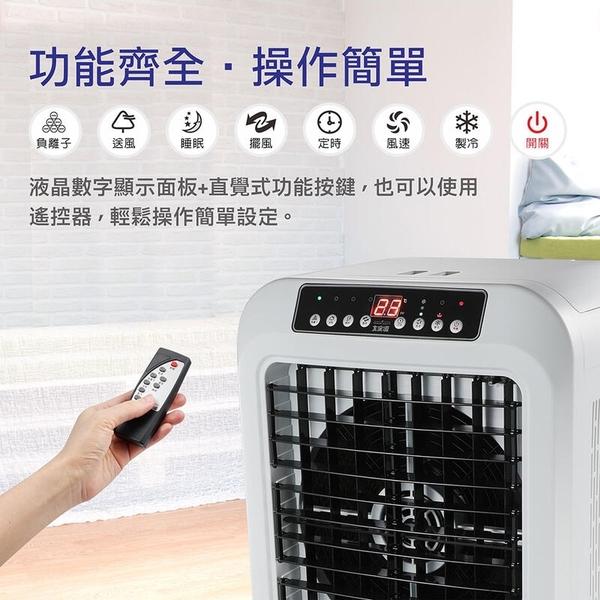 免運費 大家源 30公升 分離式 冰涼負離子 遙控 定時 水冷扇/空調扇/移動式水冷氣 TCY-893002