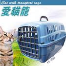 【培菓平價寵物網】愛貓籠 寵物運輸籠...