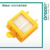 【GreenR3濾網】適用iRobot 700系列700/ 760/ 780/ 790專用濾網組(一入)