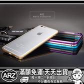 薄~ 圓弧金屬邊框 (單色/雙色) iPhone 6s Plus 手機殼 海馬扣金屬框 i6s/i6 鋁合金邊框 保護殼 ARZ