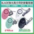 【刀鋒】BLADE強光高分貝防狼警報器 現貨 當天出貨 台灣公司貨 隨身警報器 警報器 防狼 防身
