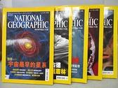 【書寶二手書T4/雜誌期刊_E81】國家地理雜誌_2003/2~7月間_共5本合售_發現宇宙最早的星系等