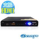 【Dennys】USB/HDMI/DVD播放器(DVD-6400)*隨貨附贈玻璃展示架