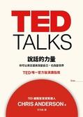 (二手書)TED TALKS 說話的力量:你可以用言語來改變自己,也改變世界。TED唯一官..