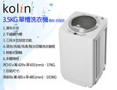《0利率/免運費》KOLIN 歌林3.5公斤 單槽 迷你洗衣機 BW-35S03 套房 適用【南霸天電器百貨】