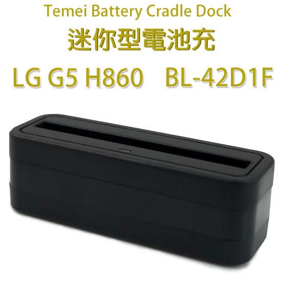 【直立式】LG G5 H860/G5 Speed H858/G5 SE H845 迷你型電池充電座/電池充/電池座 BL-42D1F