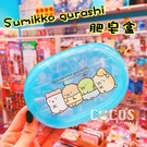 正版 角落小夥伴 角落生物 透明肥皂盒 肥皂盒 肥皂收納盒 藍色款 台灣製 COCOS PO040D