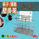 金德恩 台灣製造 免施工筷子湯匙壁掛架強力無痕膠/收納架/筷匙收納/免釘牆/可重複水洗/SGS檢驗