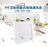 巴爾6寸玻璃窗式百葉排風換氣扇 150mm壁式衛浴通風排氣扇靜音 向日葵