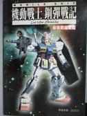 【書寶二手書T2/電玩攻略_LON】機動戰士鋼彈戰記-最強戰術攻略
