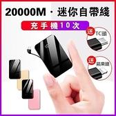 行動電源鏡面20000毫安培培自帶線三插頭蘋果/安卓手機通用 潮流衣舍