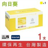 [Sunflower 向日葵]for Brother (TN-210Y) 黃色環保碳粉匣