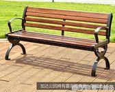 紫葉 公園椅戶外長椅子休閒實木鐵藝靠背椅陽台鑄鋁防腐木長條凳qm    橙子精品