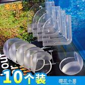 【10個裝】兒童防撞角包桌子桌角護角寶寶玻璃茶幾硅膠防護保護套安全防碰撞『櫻花小屋』
