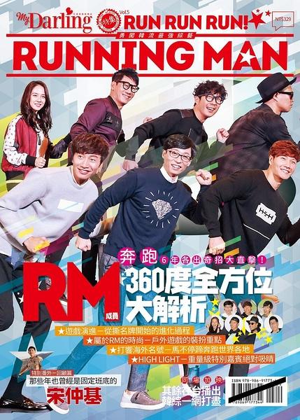 """(二手書)Run Run Run!勇闖韓流最強綜藝Running Man!:RM成員360度全方位大解析""""奔跑""""6年各出奇招大"""