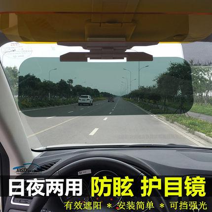 汽車司機護目太陽鏡防炫目鏡片防眩光遮陽板日夜兩用防遠光燈強光 亞斯藍