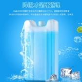 冰晶盒 冰晶盒制冷空調扇藍冰冰板冷凍反復使用冰磚冰袋保溫箱保鮮冷藏 【免運】