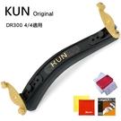 加拿大Kun Original DR300小提琴肩墊-小提4/4適用/限量套裝組