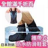 【小福部屋】日本 機車騎士必備 防滑鞋套 梅雨對策 保護愛鞋 雨靴 雨鞋 重機【新品上架】