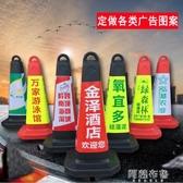 路障 定制反光三角地錐 定做廣告塑料路錐路障 雪糕筒錐形桶logo警示樁 mks雙12