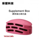 TESCOM TCD3000 TCD3000TW 吹風機 專用 膠原蛋白補充盒