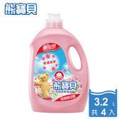 箱購 熊寶貝衣物柔軟精玫瑰甜心香 3.2Lx4/瓶