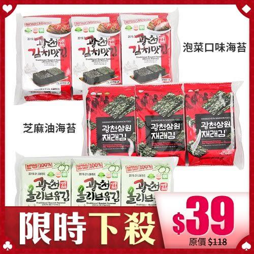 韓國 SAMWON 傳統芝麻油/橄欖油/泡菜口味 海苔 4gx3包入【BG Shop】3款供選