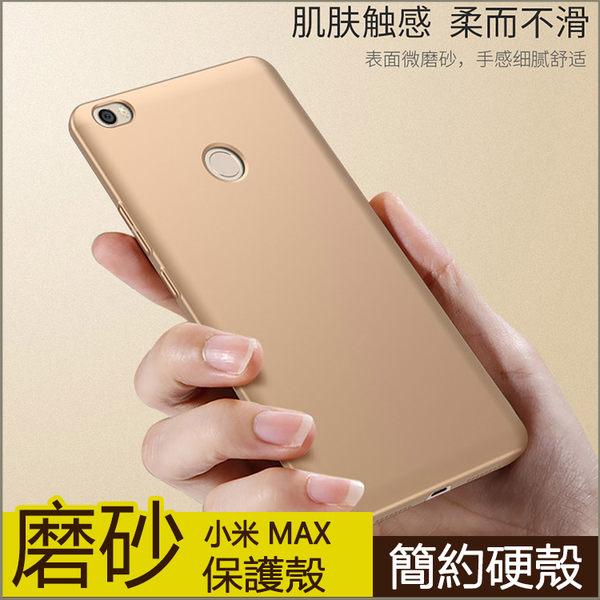 簡約 小米 max 手機殼 磨砂手感 保護套 磨砂殼 小米 MAX 6.4吋 保護殼 手機套 全包邊 防摔 硬殼 外殼