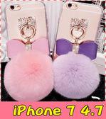 【萌萌噠】iPhone 7  (4.7吋) 蝴蝶結毛球保護殼 水鑽指環 蝴蝶結毛球吊墜 透明手機殼 手機套
