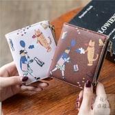 零錢包 少女心ins小錢包女短款2020新款韓版小清新卡通學生多卡位零錢夾-10週年慶