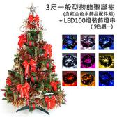 3尺90cm一般綠聖誕樹+紅金系+100燈LED燈串一條