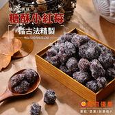 糖酥小紅莓600G大包裝 每日優果