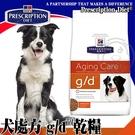 【培菓寵物48H出貨】美國Hills希爾思》犬處方 g/d高齡犬配方-8.5LB
