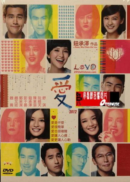 【停看聽音響唱片】【DVD】 愛LOVE