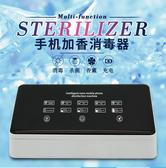 【110V快出】多功能手機消毒器紫外線殺菌香薰加香機無線充電健康N95家用