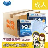 AOK 飛速 (台灣製) 一般醫用3D立體口罩(成人-L) 50入x6盒/箱 拋棄式口罩 (含贈品)